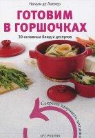 Книга Liberti-Buk «Готовим в горшочках»