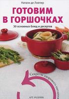 Купить Книга Liberti-Buk, «Готовим в горшочках»