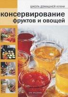 Книга Liberti-Buk «Консервирование фруктов и овощей»