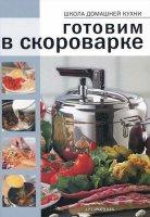 Книга Liberti-Buk «Готовим в скороварке»