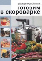 Купить Книга Liberti-Buk, «Готовим в скороварке»