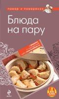 Книга Эксмо Блюда на пару