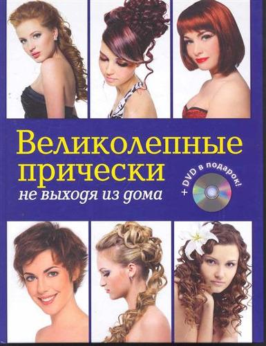 Книга + DVD  со скидкой