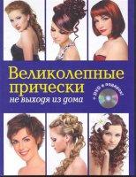 Книга + DVD Эксмо Великолепные прически не выходя из дома
