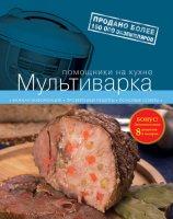 Книга Эксмо Помощник на кухне. Мультиварка