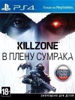 Игра для PS4 Sony Killzone: В плену сумрака (Killzone: Shadow Fall)
