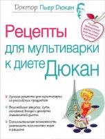 Книга Эксмо Рецепты для мультиварки к диете Дюкан