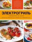 Книга Эксмо Электрогриль