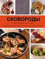 Книга Эксмо Сковороды