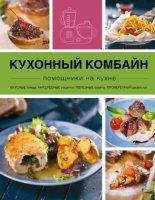 Книга Эксмо Кухонный комбайн