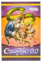 Настольная игра Hobby World Свинтус 2.0 (3-е русское издание)