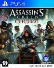 Игра для PS4 Ubisoft Assassin's Creed: Синдикат. Специальное издание