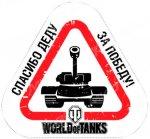 Наклейка на машину World of Tanks Спасибо деду за Победу! (101309)