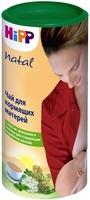 Чай гранулированный HIPP Для кормящих матерей, 200 г