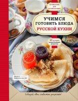 """Книга Эксмо """"Учимся готовить блюда русской кухни"""""""