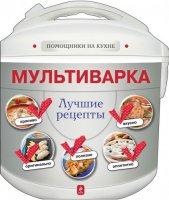 """Книга Эксмо """"Мультиварка. Лучшие рецепты"""""""
