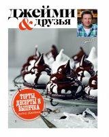 """Книга Эксмо """"Выбор Джейми. Торты, десерты и выпечка"""""""