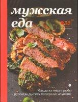 Книга Инфо Медиа Мужская еда. Блюда из мяса и рыбы
