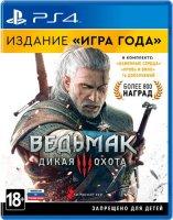 """Игра для PS4 CD PROJEKT RED Ведьмак 3: Дикая Охота. Издание """"Игра года"""""""