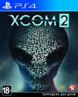 Игра для PS4 2K GAMES XCOM 2