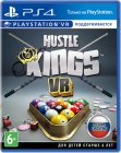 Игра для PS4 Sony Hustle Kings (поддержка VR)