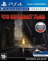 Игра для PS4 Sony Here They Lie (только для VR)