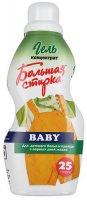 Гель-концентрат для стирки Большая Стирка Baby для детского белья и одежды с первых дней жизни, 1 л