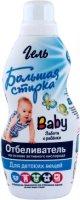 Отбеливатель Большая Стирка Baby на основе активного кислорода, 1 л