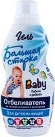 многофункциональный препарат hth k800301h1 на основе активного кислорода 4кг Отбеливатель Большая Стирка Baby на основе активного кислорода, 1 л