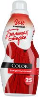 Купить Гель-концентрат для стирки Большая Стирка, Color для цветных тканей, 1 л