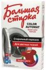 Стиральный порошок Большая Стирка Color для цветного белья, 400 г