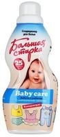Купить Кондиционер-концентрат Большая Стирка, Baby Care, 1 л