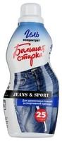 Купить Гель-концентрат для стирки Большая Стирка, Jeans & Sport для джинсовых тканей и спортивной одежды, 1 л
