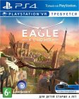 Игра для PS4 Ubisoft Eagle Flight (только для VR)
