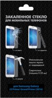 Закаленное стекло Func sSteel-50 для Samsung Galaxy J2 Prime 2016