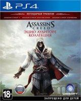 Игра для PS4 Ubisoft Assassin's Creed: Эцио Аудиторе. Коллекция