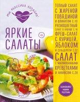 Книга Эксмо Кулинария. Ты классная хозяйка! Яркие салаты