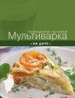 Книга Эксмо Кулинария. Помощники на кухне. Мультиварка на даче