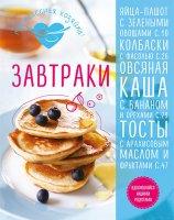Книга Эксмо Кулинария. Ты классная хозяйка! Завтраки