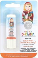 Детский защитный бальзам для губ Natura Siberica Губки-ягодки, 4 г (435681)