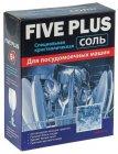 Cоль для посудомоечных машин Five Plus 1,5 кг (9628)