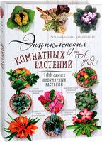 Книга Эксмо Энциклопедия комнатных растений от А до Я. 100 самых популярных растений (978-5-699-93301-3)