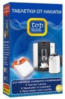 Таблетки от накипи Top House для чайников, кофеварок и кофемашин, 8 шт х 25 г (392753)