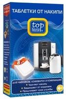Таблетки от накипи Top House для чайников, кофеварок и кофемашин, 8 шт х 25 г (392753) очиститель накипи для чайников и кофеварок top house 391237