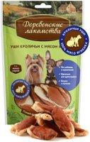 Лакомство для собак мини-пород Деревенские лакомства Уши кроличьи с мясом ягненка, 60 г (79711854)