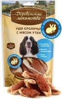 Лакомство для взрослых собак Деревенские лакомства Уши кроличьи с мясом утки, 90 г (79711847)
