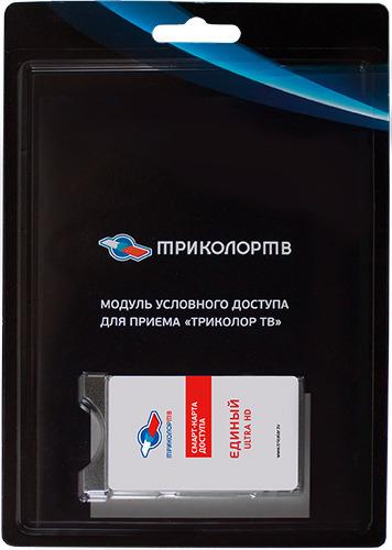 Купить Модуль CI+ (VER.1.1.0) Триколор, UltraHD Европа + Смарт-карта