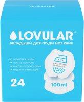 Вкладыши для груди LOVULAR Hot Wind, 24 шт (429000)