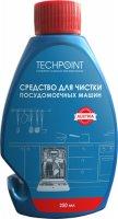 Средство для чистки посудомоечных машин Techpoint 250 мл (9998)