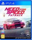 Игра для PS4 EA Need for Speed Payback